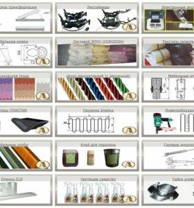 Комплектующие для мягкой мебели