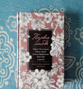 Книга с рассказами о первой любви