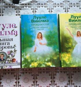 Книги Лууле Вилма