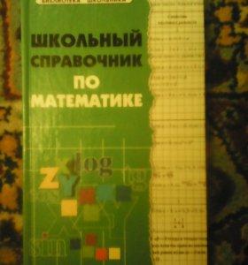 Школьный справочник по математике для 9-11 классов