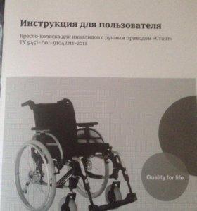 """Инвалидное кресло-коляска Отто Бок """"Старт"""" rus"""