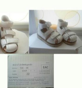 Продаю сандали ортопедические