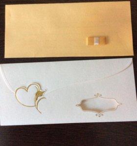 Пригласительные ( конверты)