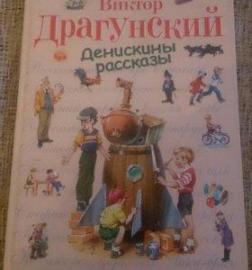 В. Драгунский, Денискины рассказы