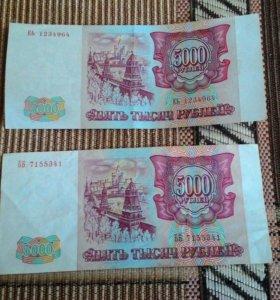 Продам банкноты банка России 1993г. 5,000р.