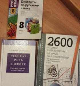 Учебные пособия по русскому языку и математике