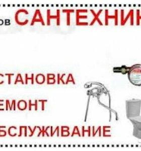 Ремонт санузлов
