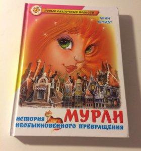 "Книга ""Мурли"""