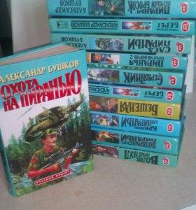 Книги А.Бушков