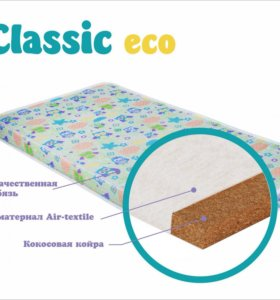 Матрас Глория Classic Eco 120x60 в детскую кроват