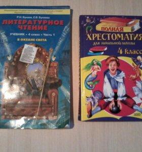 Детская и учебная литература