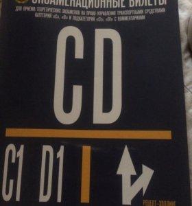 Экзаменационные билеты кат CD
