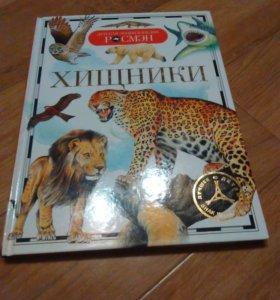 Книга для детей Хищники
