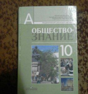 Учебник ОБЩЕСТВОЗНАНИЕ 10 класс Боголюбов