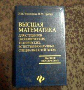 Учебник Высшая математика Виленкин