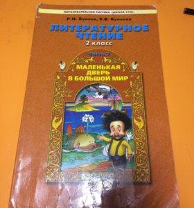 Учебник по литературе за 2класс