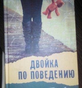 """Книга """" Двойка по поведению"""""""