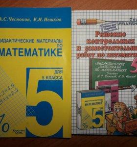 Дидакт. материалы по математике 5 класс