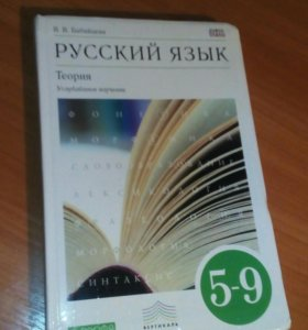 Русский язык, теория, В. В. Бабайцева. 89233860741