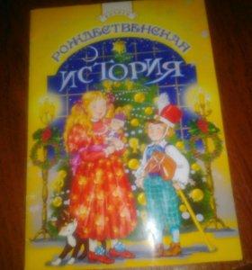 Книга _ рождественская история