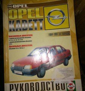 Книга Opel Kadett