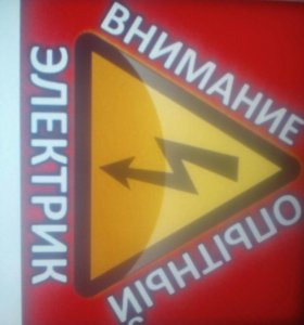Электрик РФ