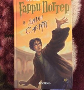 Гарри Поттер и дары смерти (Росмен)