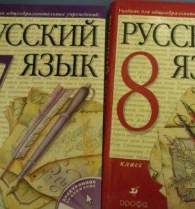 Русский язык 7,8 класс Разумовская