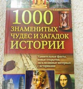 Книга 1000 знаменитых чудес