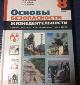 Учебник ОБЖ 8кл