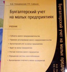 Учебник бухгалтерский учет на малых предприятиях
