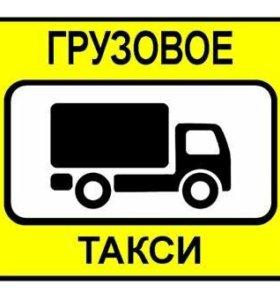 Грузотакси Грузчики Грузовое такси
