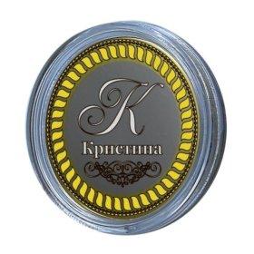 Кристина , именная монета 10 рублей, с гравировкой