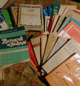 Ноты музыкальные для музыкальной школы