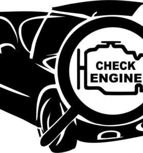 Выездная авто диагностика двигателя