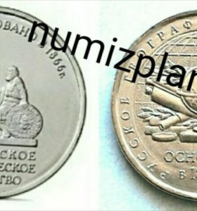 Пара 5-ти рублевых монет