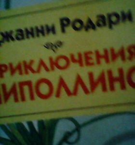 Книга Приключение ЧИПОЛИНО