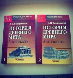 История древнего мира 2 части