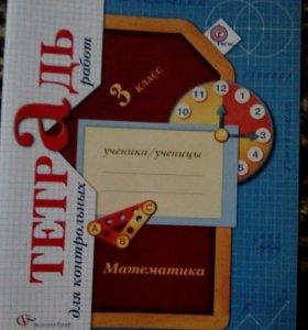 Рабочая тетрадь математика для контрольных работ 3