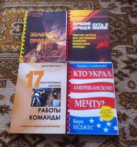 Распродажа книги все за 150 руб