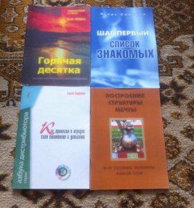 4 книги за 100 руб