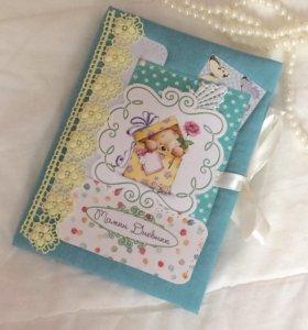 Мамин дневник, беби бук