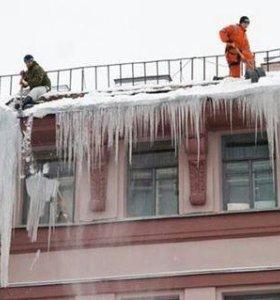 Уборка снега сосулек с крыш с территорий