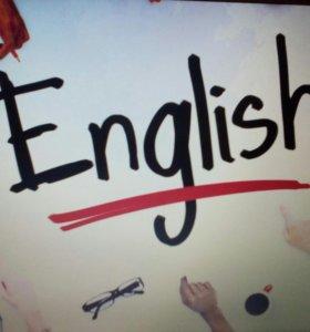 Английский язык. Помощь.