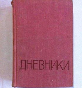 "Н.Д. Мордвинов ""Дневники 1938 - 1966 гг."""