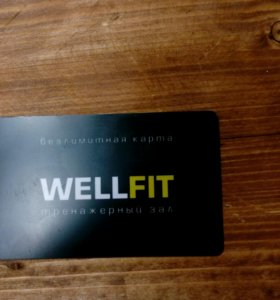Абонемент в фитнес центр  wellfit