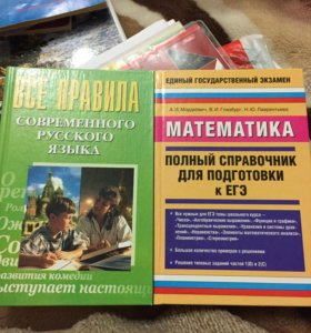 Учебники . Справочники