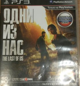 Одни из нас диск для PS3