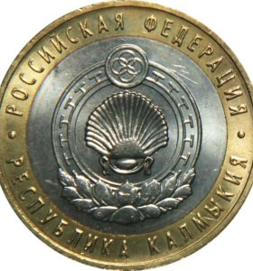 Юбилейная монета 10 рублей биметалл