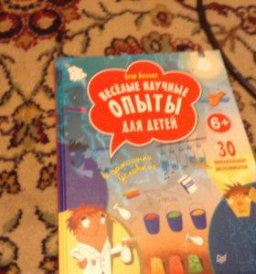 Книга опыты для детей